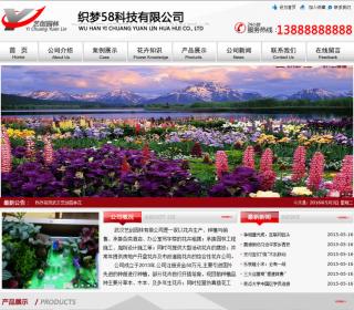 花卉园林类网站织梦模板