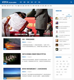 织梦蓝白博客新闻站群通用文章类整站模板