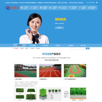 体育设施用品类网站织梦模板