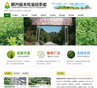 绿色苗木农业园林类企业网站织梦模板