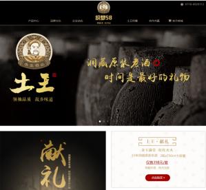 食品白酒红酒酒类企业织梦模板