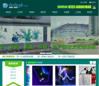 绿色墙绘装饰设计公司网站织梦模板