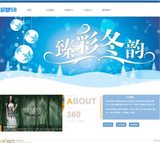 服裝產品展示類網站織夢模板
