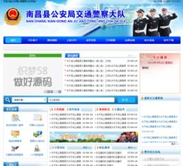 政府部门单位交警大队类网站织梦模板