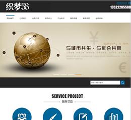 工商企业管理类企业网站织梦dedecms模板