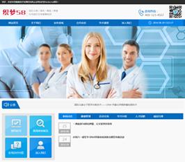 健康医疗检测机构类企业网站织梦dedecms源码