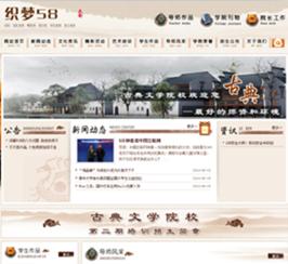 古典古玩文学院校类网站织梦dedecms模板