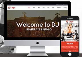 响应式Dj音乐培训机构dedecms织梦模板(自适应手机端)