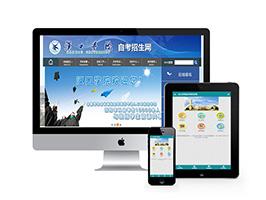 学校学院自主招生教育报考类网站织梦模板(带手机端)