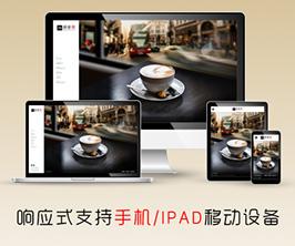 响应式带音乐背景咖啡奶茶食品类网站织梦模板(自适应手机端)
