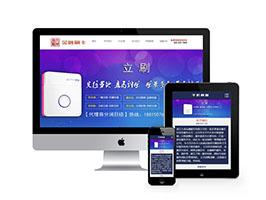 刷卡pos机金融类织梦dedecms模板(带手机端)