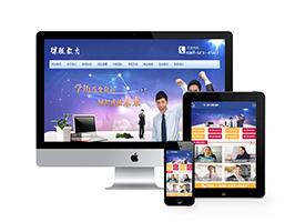 大学自考成考课程培训类网站织梦模板(带手机端)