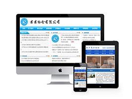 协会资讯类网站织梦dedecms模板(带手机端)