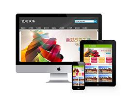 印刷色彩设备生产类网站织梦模板(带手机端)
