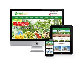 绿色农业种植类织梦模板(带手机端)